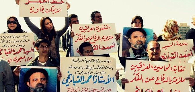 Demonstration in Baghdad Feb. 2013 , for the release of Ahmed Al-Qubbanji