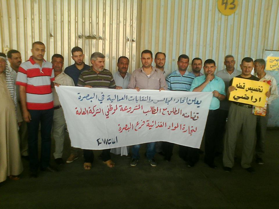 Employees of the Ministry of Commerce Demonstration