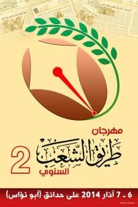 Tareek al-Shaab  - 2