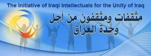 Intellectuals for the Unity of Iraq