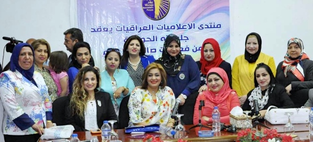 Despite Facing Difficulties and Serious Risk, Iraqi Women Journalists Achieve Victories