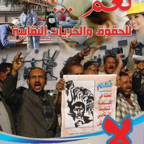 No to Continued Violation of Trade Union Rights and Freedoms in Iraq