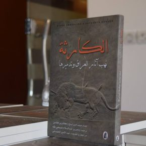 """Book Launch for """"Catastrophe: The Looting and Destruction of Iraq's Past"""""""