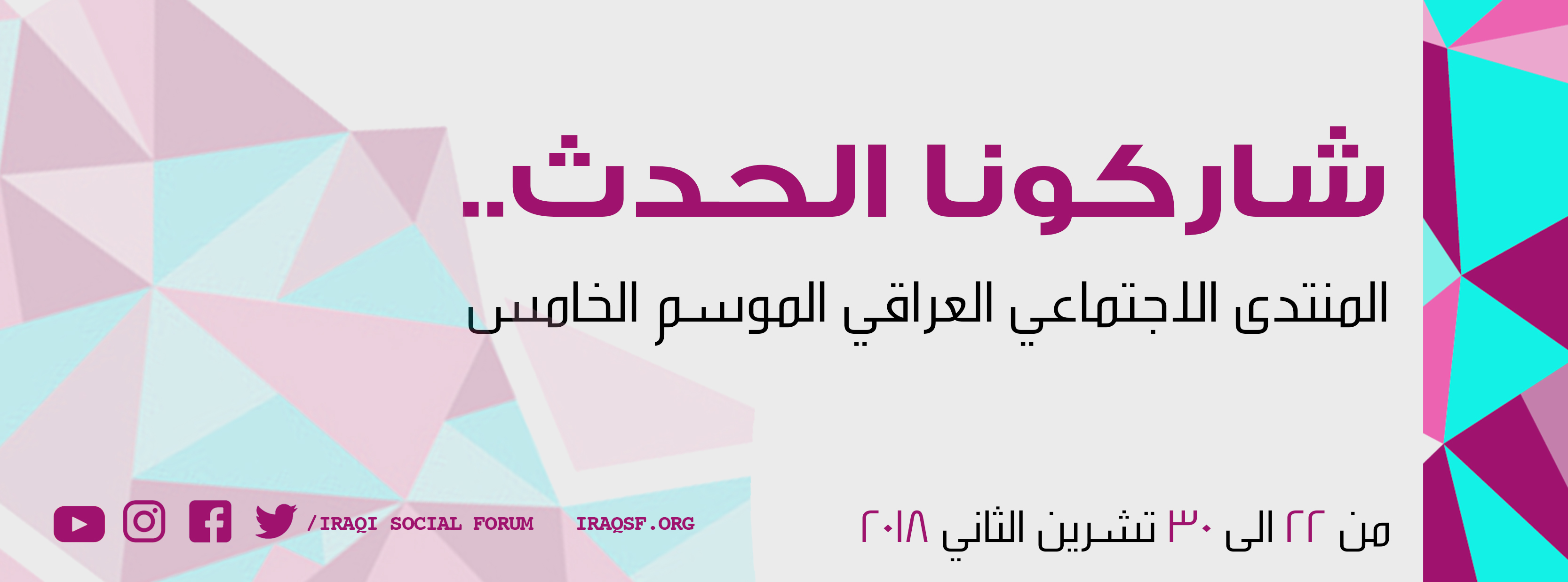 Join Us for the 5th Season of The Iraqi Social Forum!