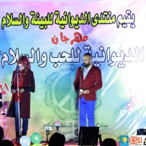 2nd Annual Diwaniyah Peace and Environment Festival